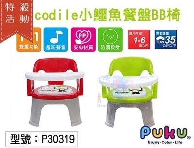 【尋寶趣】PUKU 藍色企鵝Crocodile小鱷魚餐盤BB椅 防滑 餐椅兒童椅 兒童桌椅 安全坐椅 P30319