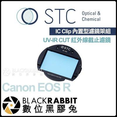 數位黑膠兔【 STC IC Clip 內置型濾鏡架組 UV-IR CUT 紅外線截止濾鏡 Canon EOS R 】