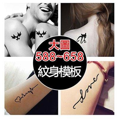 【PG09】大圖(588-658序號請留言)防水 紋身模版  半永久紋身 刺青 紋身貼(總額30元上才能出貨)