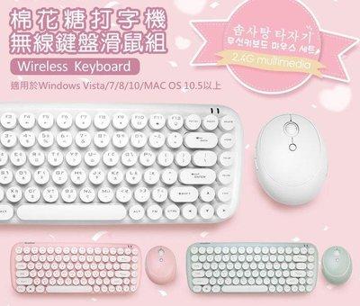 ≈多元化≈附發票加贈電競鼠墊 aibo KM12 棉花糖打字機 2.4G無線鍵盤滑鼠組 ENKM12 無線滑鼠 鍵盤 3色系 抗噪音