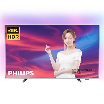 泰昀嚴選 PHILIPS飛利浦 55型4K HDR安卓連網液晶電視 55PUH7374 線上刷卡免手續 全省配送安裝 A