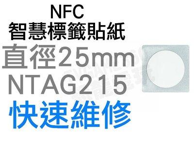NFC 智慧標籤貼紙 Nintendo Amiibo amibo Tagmo NTAG215【台中恐龍電玩】