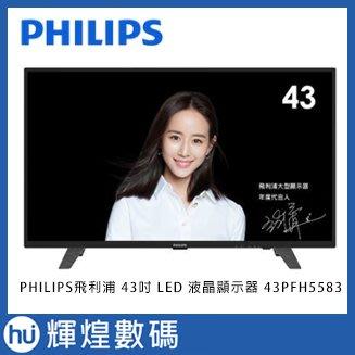 PHILIPS飛利浦 43吋 LED 液晶顯示器 43PFH5583 電視 Full HD