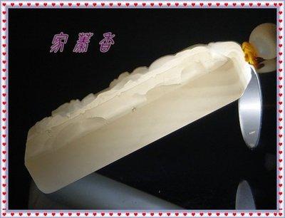 【家蓁香精品館】收藏級 海南天然極品 玉化透料 精雕『長壽竹富貴之美』平安牌吊墜項鏈(款3-05)