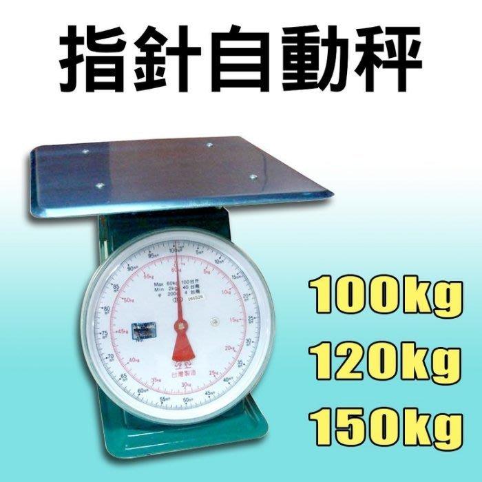 指針自動秤 【100公斤/165台斤】【120公斤/200台斤】【150公斤/250台斤】 指針秤 彈簧秤 計重秤