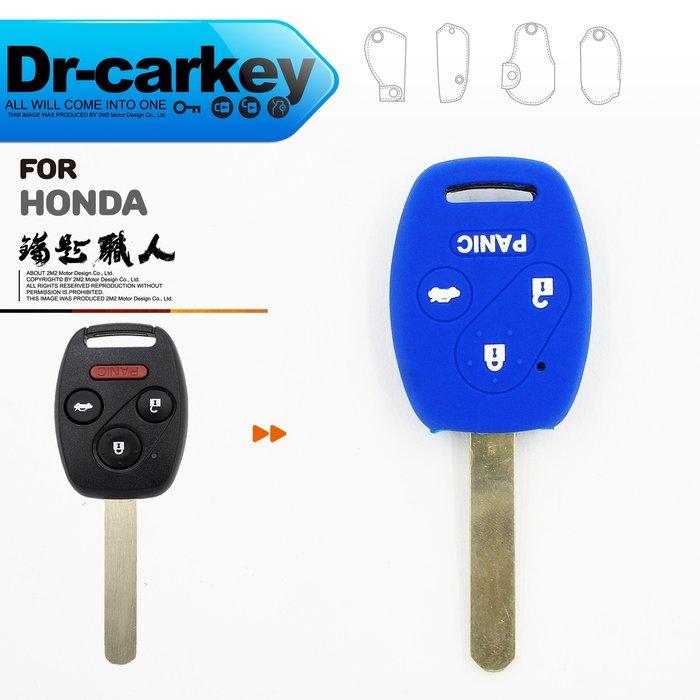 【鑰匙職人】HONDA ACCORD K13 K11 本田汽車 鑰匙 矽膠套 傳統型鑰匙 鑰匙果凍套