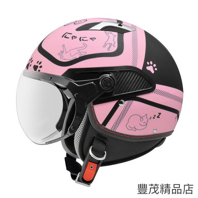 ZEUS 瑞獅 ZS-212C 212C 貓咪 消黑粉 AR5 半罩 小帽體 W鏡 內墨鏡 3/4罩 安全帽