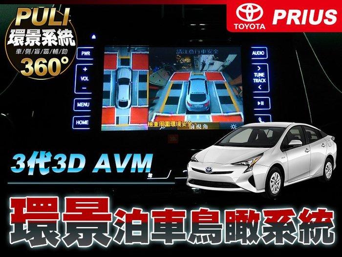 普利汽車影音科技 TOYOTA PRIUS 升級 3D 夜鷹高版AVM 360度環景系統 左右車側輔助版 行車紀錄