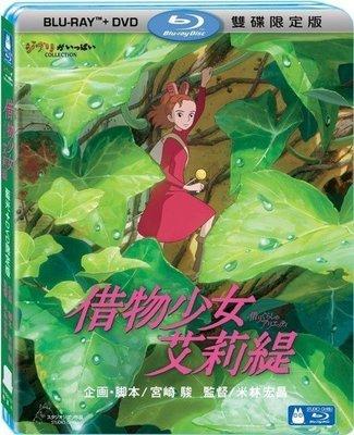 合友唱片 借物少女艾利緹 藍光雙碟版 宮崎駿監督作品 吉卜力工作室 BD+DVD