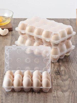 〖印象家〗居家生活館冰箱塑料雞蛋盒 透明雞蛋格儲物盒保鮮盒 帶蓋雞蛋托架保鮮收納盒支持批發越多越便宜快速出貨限時下殺