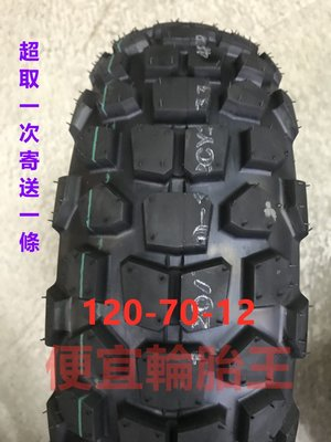 (便宜輪胎王)2條高雄市中心免運費 誠遠全新120/70/12巧克力機車輪胎