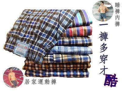 叩叩馬【10件免運】兄弟牌100% 純棉 台灣製造 純綿 大尺寸 條、格紋 四角褲 內褲 平口褲 三角褲 台製 透氣