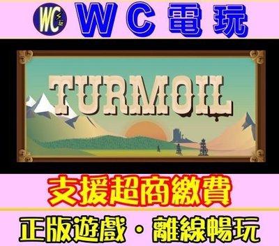 【WC電玩】PC 石油大亨 豪華版含DLC 中文版 Turmoil  石油騷動 STEAM離線版