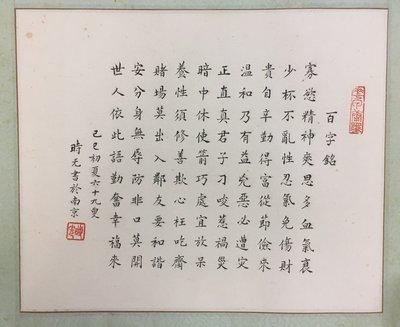 時光(1932~ ) / 前輩書法家 / 江蘇省書法家協會會員 / 30X30CM