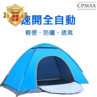 CPMAX 全自動速開帳篷 3~4人帳篷 只能宅配 沙灘 露營 簡易速開 多人防雨 野營帳篷 露營必備  M31