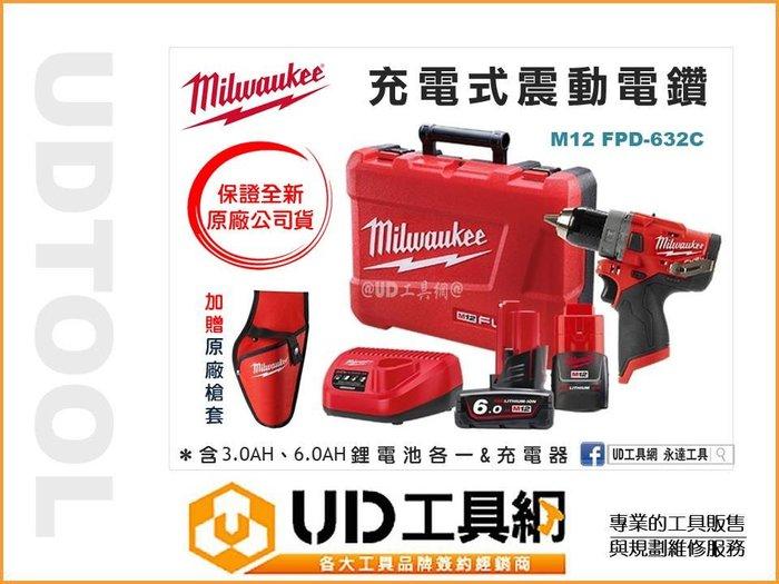 @UD工具網@ 加贈原廠槍套 美沃奇 12V 無刷震動電鑽 M12FPD-632C 可參考M12FPD-0