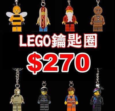 禮物【芒果樂高】Lego人偶鑰匙圈【鍍金人_熱狗人_蜜蜂人_薑餅人_聖誕老公公_壞警察_艾密特_Wyldst】