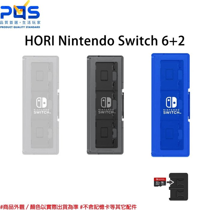 HORI Nintendo Switch 6+2遊戲卡夾收納盒 台南PQS