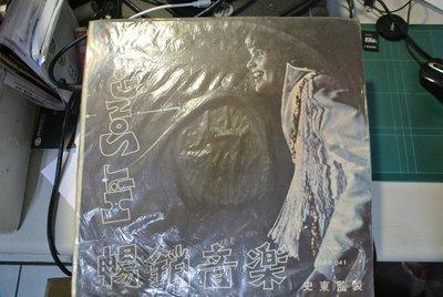 LP 黑膠唱片 ~ 暢銷音樂 41 ~ 1973 PIONEER GAS-041 無IFPI
