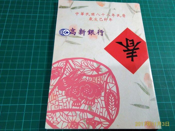 早期收藏《 農民曆 民國88年 》封面:高新銀行 【CS超聖文化讚】