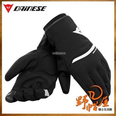 三重《野帽屋》義大利 Dainese Plaza 2 D-Dry Gloves 短手套 防水 防風 觸控 保暖內襯。黑白