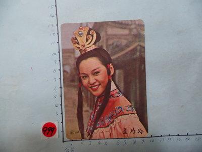 夏玲玲,老明星卡-2