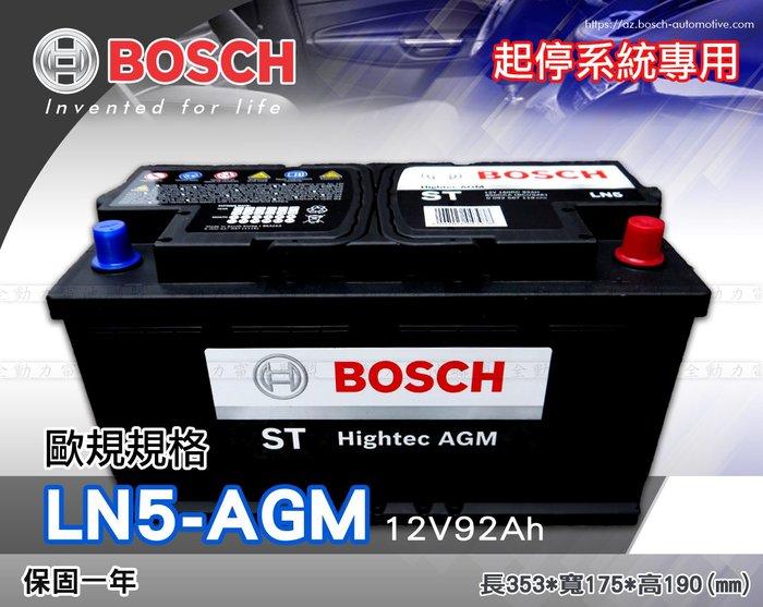 全動力-BOSCH 博世 歐規電池 起停系統 AGM LN5 (12V92Ah)直購價 奧迪 賓士 寶馬 福斯