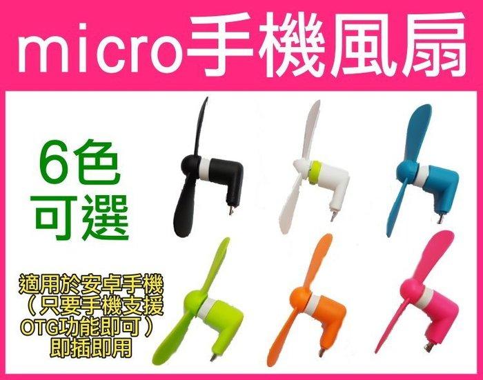 【傻瓜批發】micro 手機風扇 6色可選 安卓手機 OTG 隨身小風扇 靜音 HTC 小米 三星 SONY ASUS