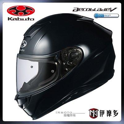 伊摩多※日本 Kabuto OGK AEROBLADE-5 空氣刀5 2018新款 眼鏡溝 全罩 安全帽 / 亮黑
