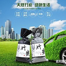 【喬尚拍賣】日式竹炭包 車用除菸味 居家除濕防霉除臭 冰箱除臭包 除甲醛活性碳