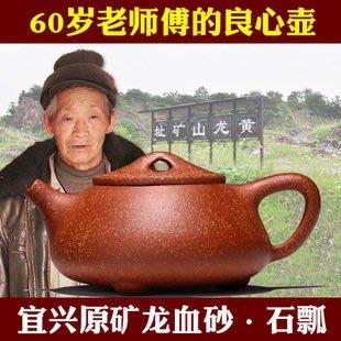 【自在坊】工藝師龍血砂 手工紫砂石瓢壺...
