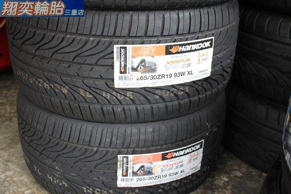 翔奕輪胎 HANKOOK 性能胎 H105 265/30/19 性能胎全規格!!可刷卡~