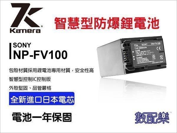 數配樂 KAMERA 佳美能 SONY NP-FV100 FV100 破解版 電池 CX550 XR150 XR350 XR550 FV50
