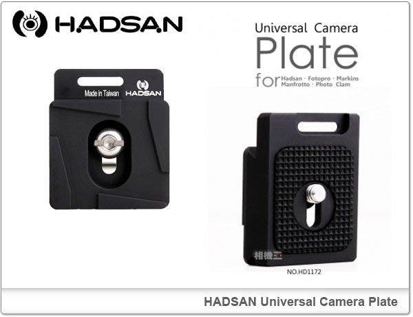 呈現攝影-HADSAN HD1172  快拆板 通用型 (夾扣/卡榫 /卡扣式適用) 跨平台式 Manfrotto Fotopro