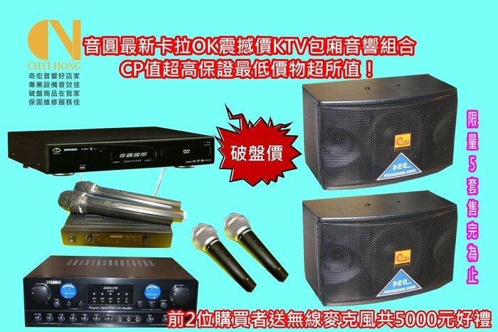音圓大特價專案~音圓卡拉OK音響組合新機B-520超低價搭配營業KTV指定包廂式大功率喇叭震撼音效一級棒歌聲絕無冷場音響