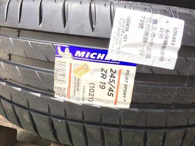 台北永信輪胎~米其林輪胎 PS4 245/45R19 102Y 四輪含安裝 四輪定位