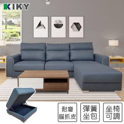 台灣製造【 貓抓皮 L型沙發 】椅背角度可滑軌調整 │ 華生 質感沙發 KIKY
