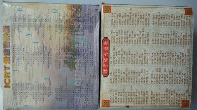 台語懷念老歌10CD+西洋老歌輕音樂12CD盒裝【以前舊版】