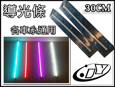 小傑車燈--全新高亮度細版 導光條 導光管 氣氛燈 日行燈 CRV ATOS ELANTRA I-30 IX35