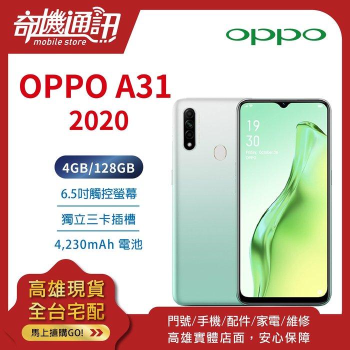 奇機通訊【4GB/128GB】OPPO A31 2020全新台灣公司貨獨立三卡插槽 6.5吋4,230mAh