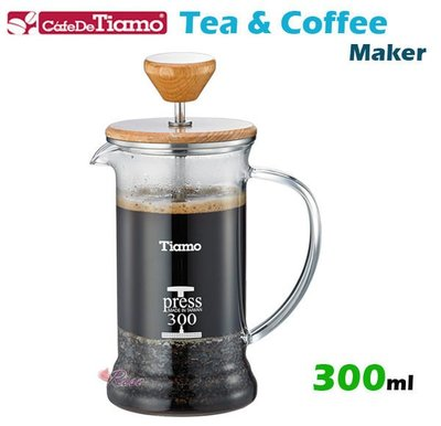 【ROSE 玫瑰咖啡館】Tiamo 1401木蓋濾壓壺2杯份  300ml 另有650ml