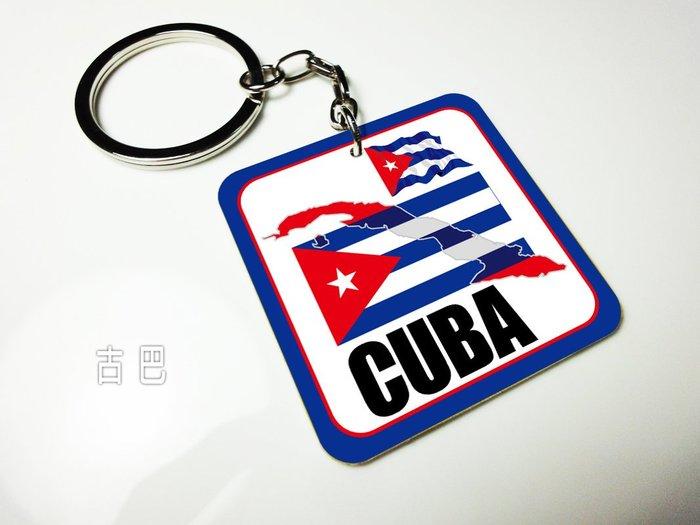 【衝浪小胖】古巴國旗鑰匙圈/多國造型可選購訂製