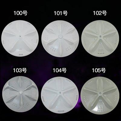 三洋全自動洗衣機 XQB 波輪配件水葉輪轉盤波輪盤洗衣機波輪配件【每個規格價格不同】