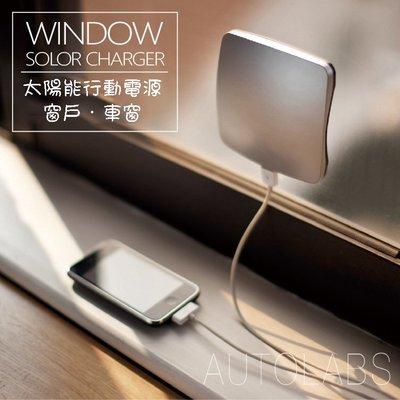 【批】【零】XD DESIGN 2400MAH貼窗太陽能行動電源紅點設計大獎吸附式太陽能充電寶移動電源