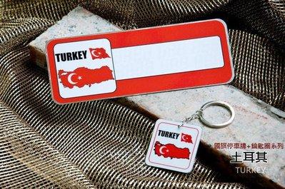 【國旗創意生活館】土耳其造型停車留言牌+鑰匙圈/超過10國設計圖案可任選搭配