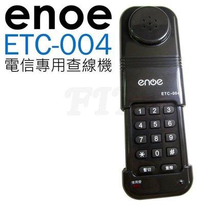《實體店面》enoe ETC004 電信局專用查話機 室內電話 ETC-004 同TC-106 有線電話 電話機