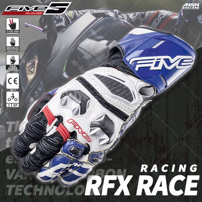 [中壢安信]法國 FIVE Advanced 手套 RACING RFX RACE 藍 全真皮 防摔手套 碳纖維 CE