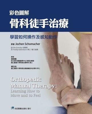 彩色圖解骨科徒手治療-學習如何操作及感知動作(Orthopedic Manual Therapy: Assessment and Management )