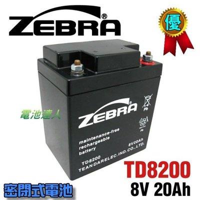TD8200 NP8V20AH ZEBRA 蓄電池 8V電池 釣魚燈具 手提燈具 密閉式 免維護 馬達機械 巡查使用