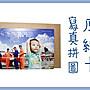 【卡樂好市】【A4紙卡寫真拼圖】客製化 婚禮...